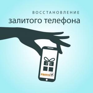 ремонт iphone после залития
