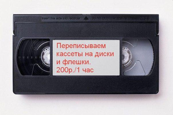 оцифровка видеокассет по низким ценам