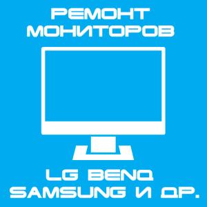 remont_monitorov