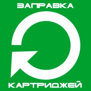 zapravka-kartridzhej-dmitrov
