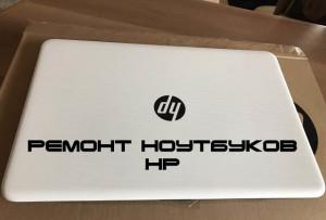 ремонт ноутбуков hp в дмитрове