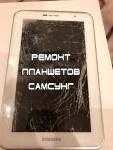 Ремонт-планшетов-Самсунг