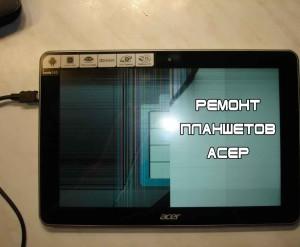 Ремонт планшетов Acer в Дмитрове11