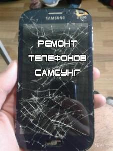 ремонт телефонов самсунг дмитров