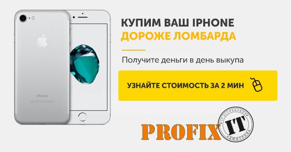 skupka iphone dmitrov